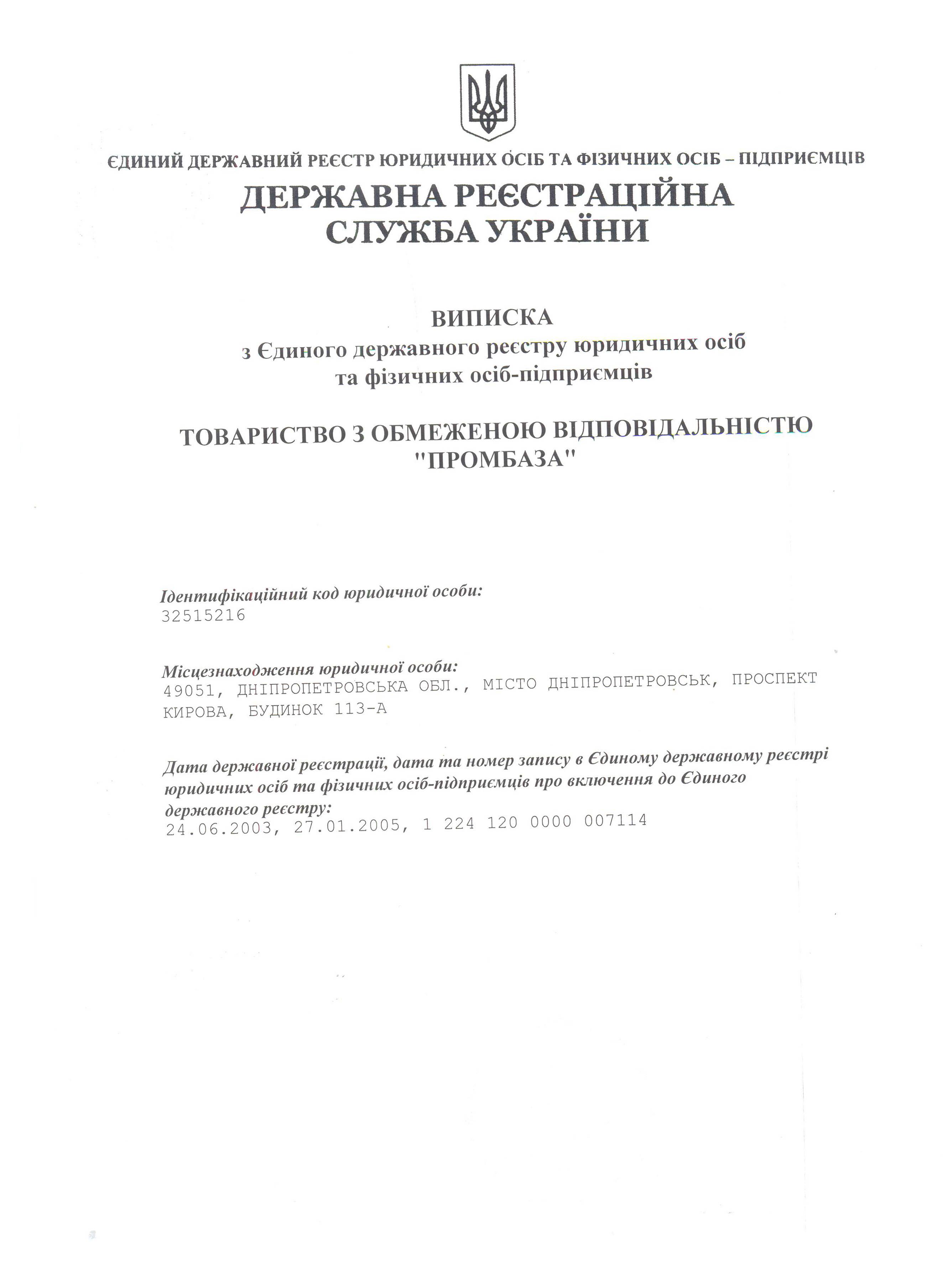 """ООО """"Промбаза"""""""